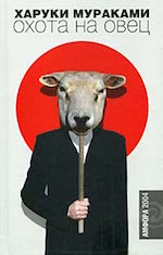 """""""Охота на овец"""", """"Амфора"""""""