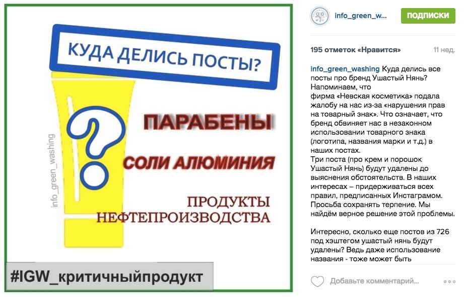 Из-за жалобы компании «Невская Косметика» посты об «Ушастом Няне» пришлось удалить.
