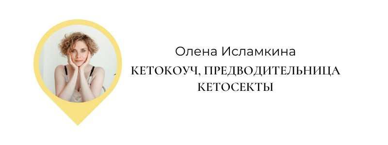 Олена Исламкина