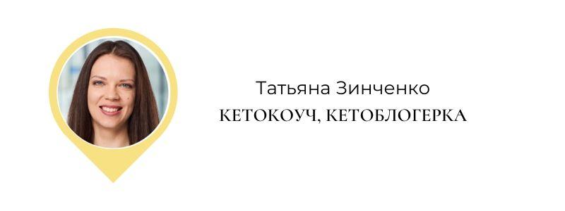 Татьяна Зинченко keto.comm