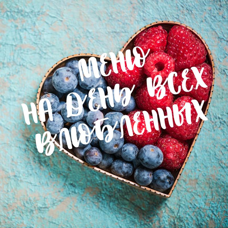 Лучшие рецепты для романтического кето ужина.
