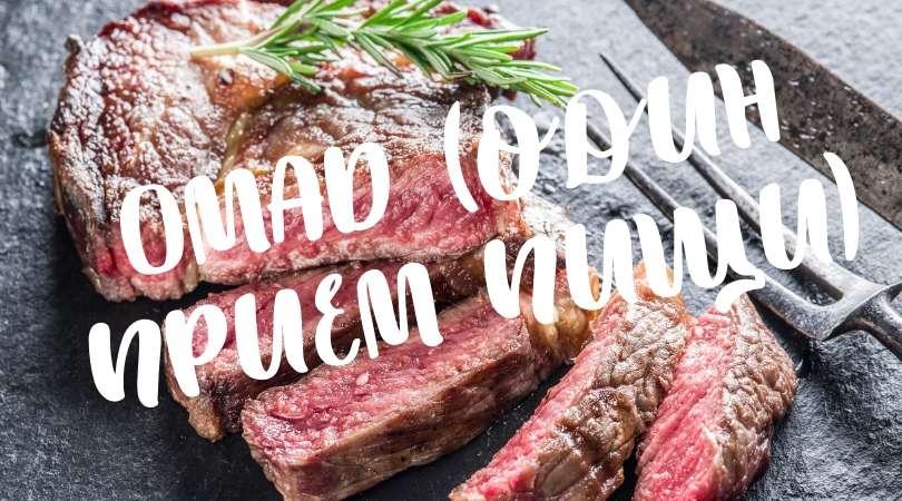 OMAD-диета: кето меню на неделю для тех, кто ест один раз в день