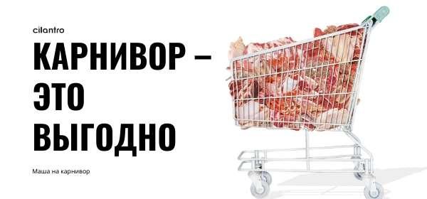 карнивор диета экономия