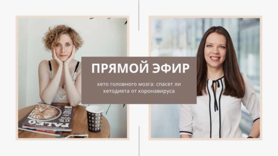 Таня Зинченко и Олена Исламкина бросают вызов коронавирусу