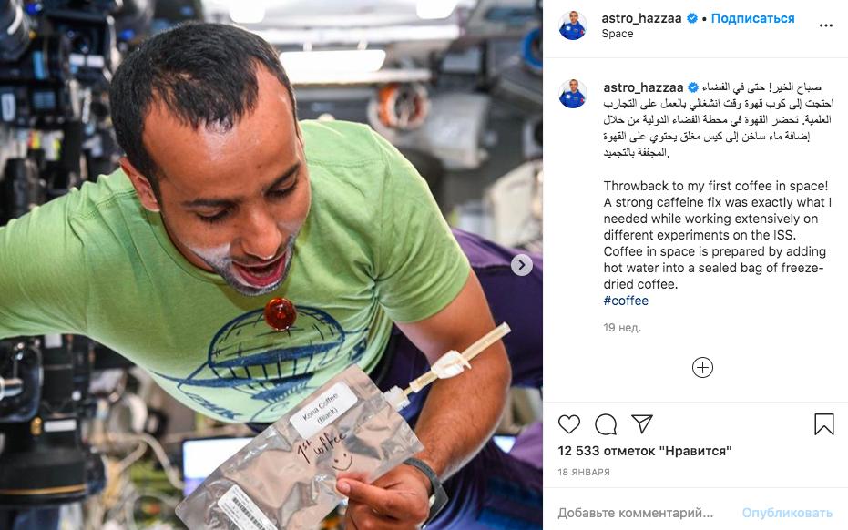Хаззаа аль-Мансури пьет кофе в космосе