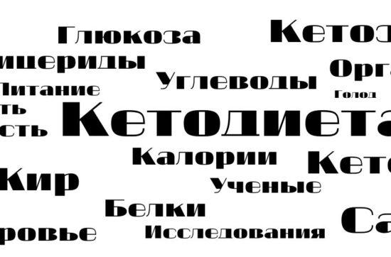 Кетодиета: полный гид с погружением