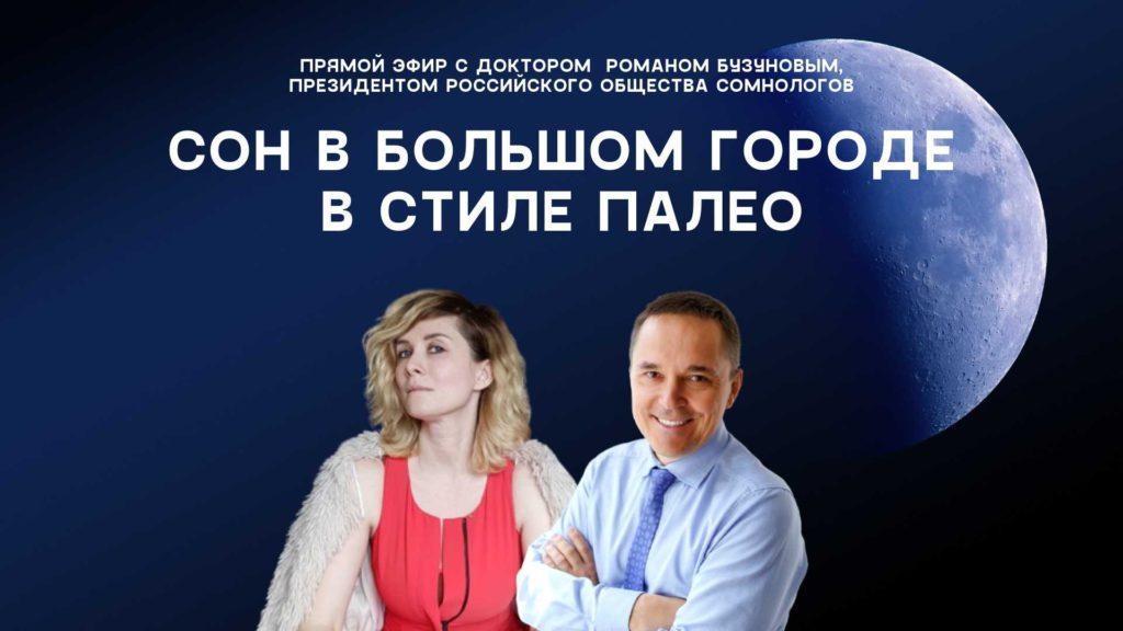 Роман Бузунов и одинокая луна