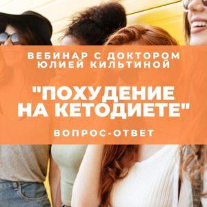 кето вебинар