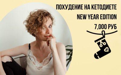 Похудение на кетодиете. New Year edition