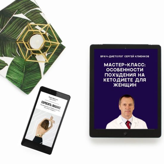 мастер-класс и книга похудение