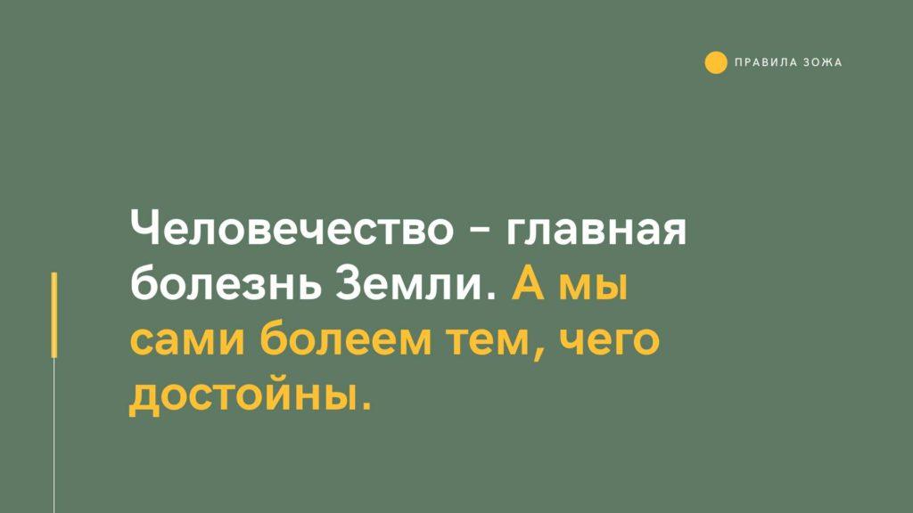 Соня Руденко цитата