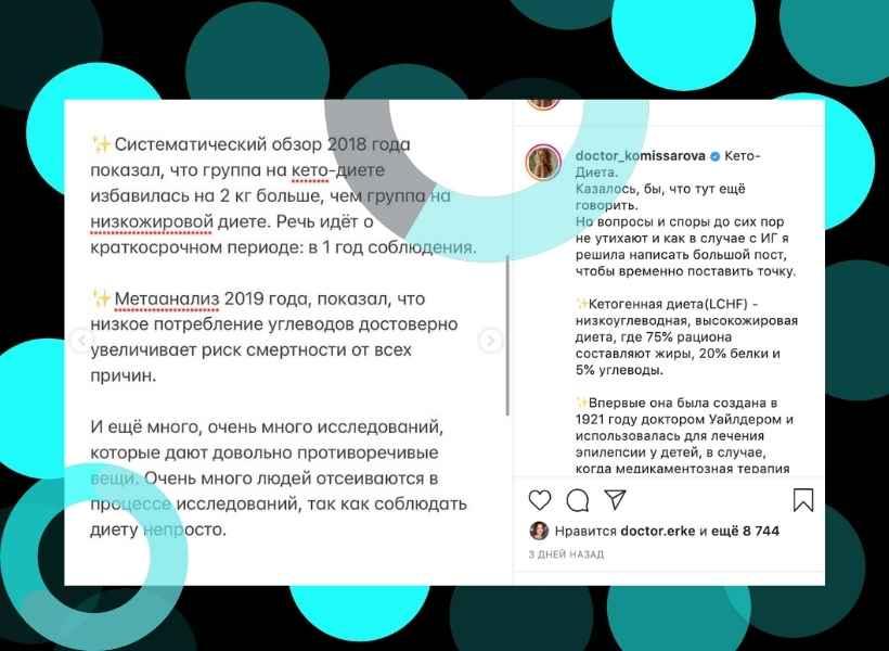 вред кетодиеты Комиссарова